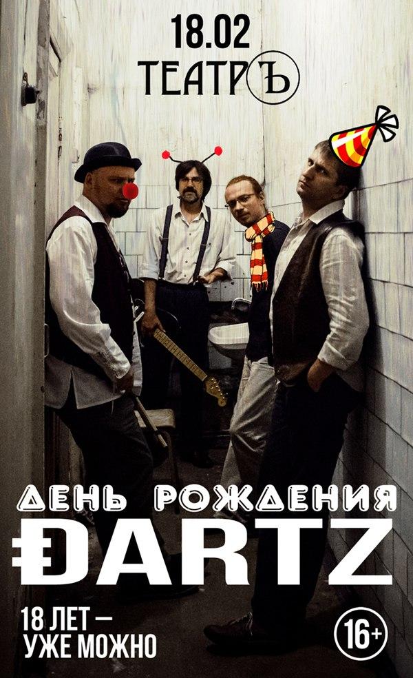 The Dartz @ Театръ