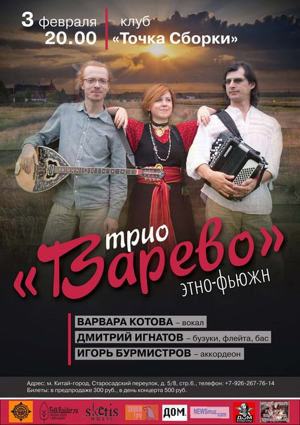 "Трио ""Варево"" @ Точка Сборки"