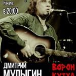 Дмитрий Мулыгин @ 4'33''