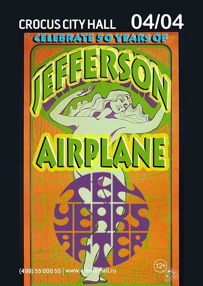 Jefferson Airplane @ Крокус Сити Холл