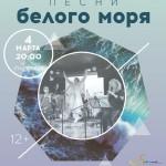 Песни Белого моря @ The Place