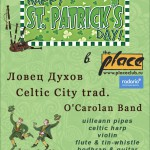 St.Patrick's Day @ The Place