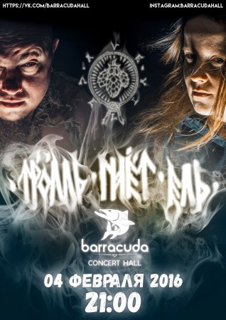 Тролль Гнёт Ель @ Barracuda Hall