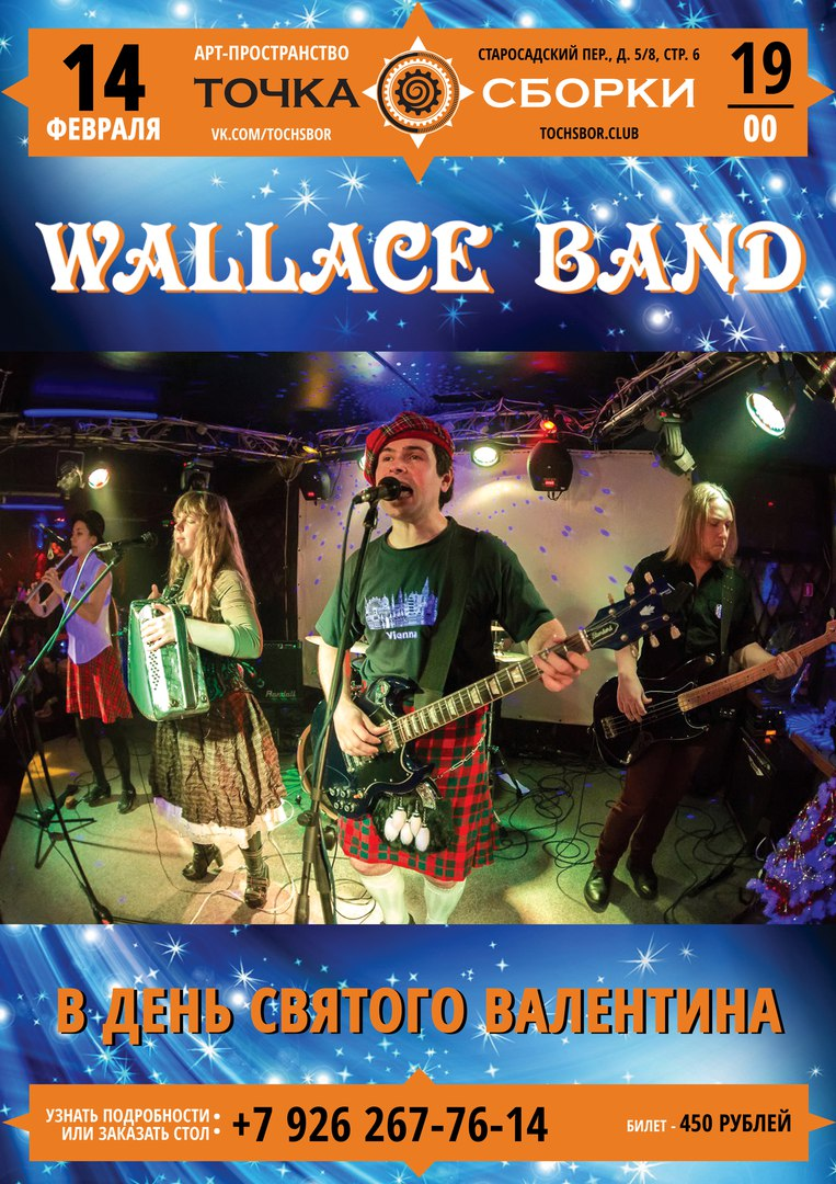 Wallace band @ Точка Сборки