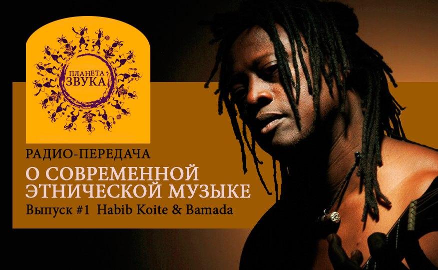 Выпуск #1 Habib Koite & Bamada