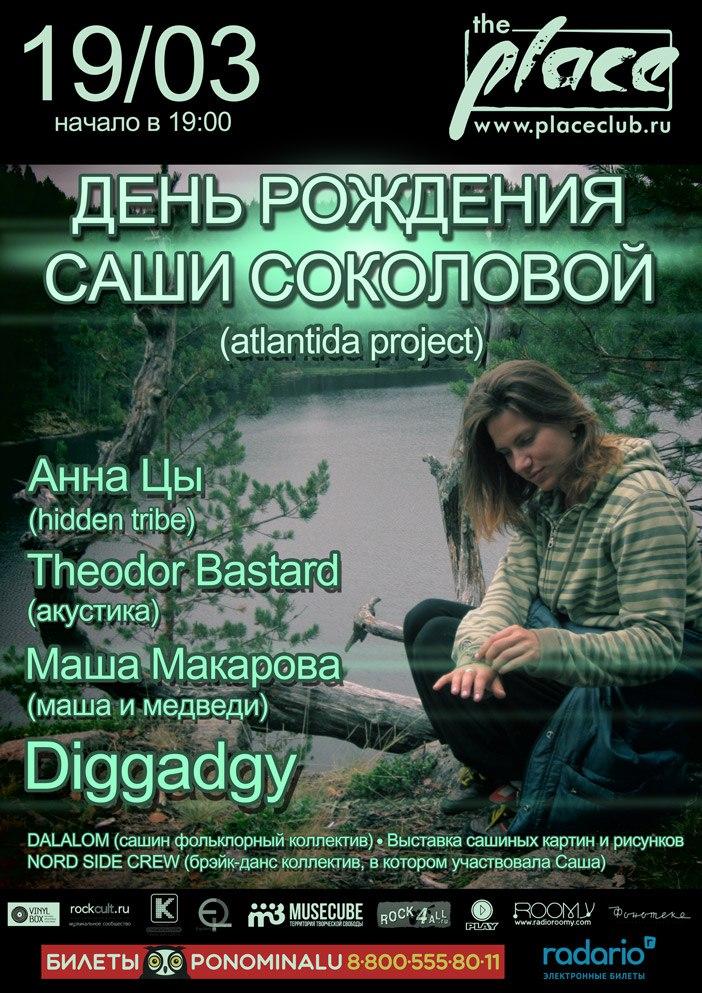 День Рождения Саши Соколовой @ The Place