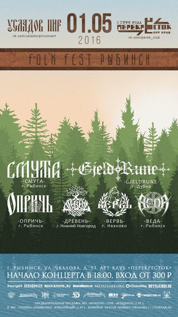 Folk Fest vol.2 @ Перекрёсток