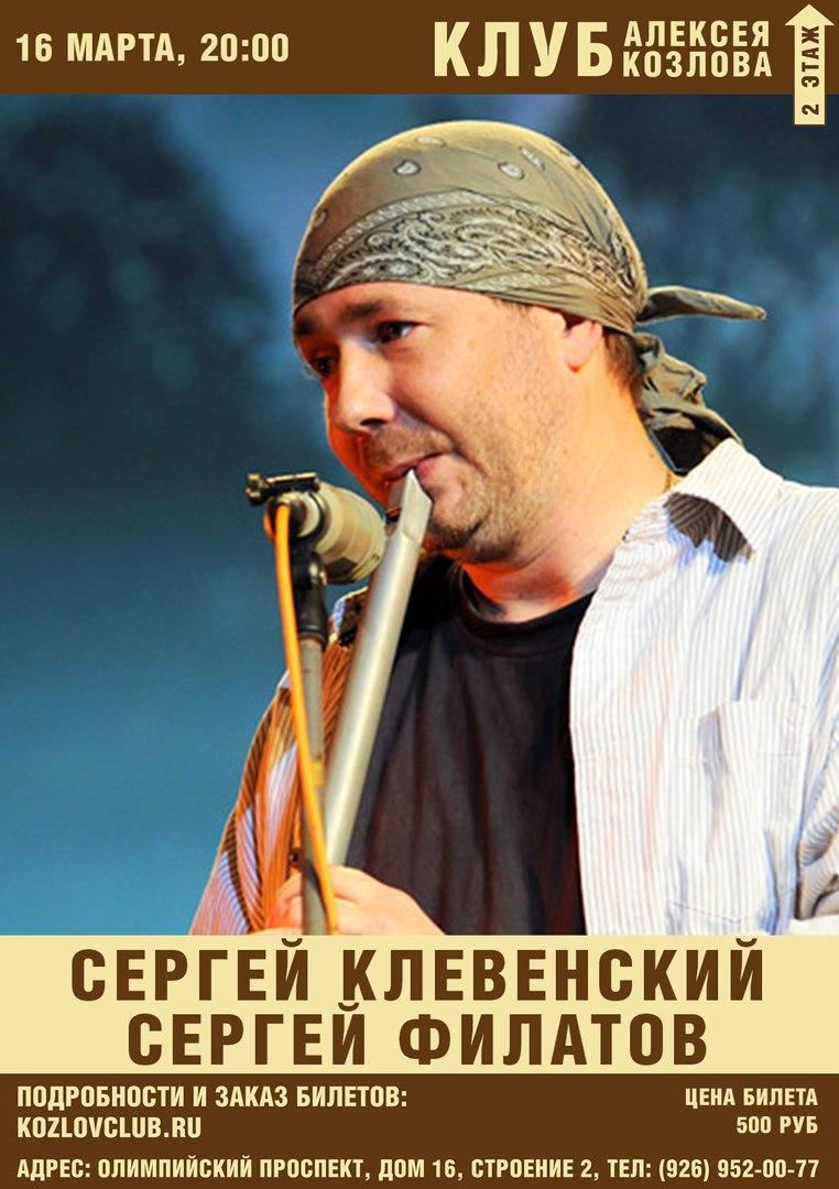 Сергей Клевенский и Сергей Филатов @ Клуб А. Козлова