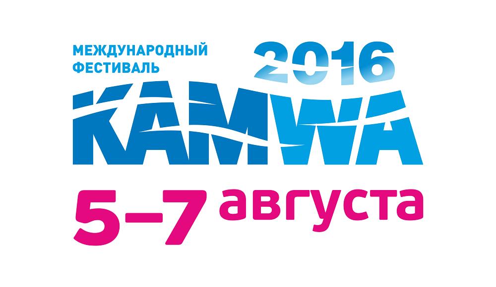 KAMWA 2016