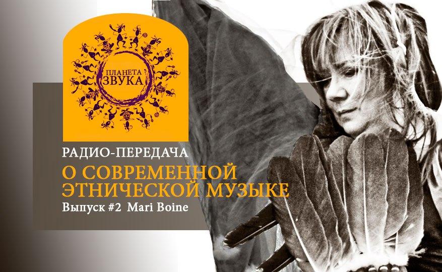 "Радио-передача ""Планета Звука"" выпуск #2 Mari Boine"