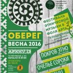 Фестиваль ОБЕРЕГ Весна-2016