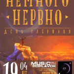Немного Нервно @ Poplavok Music Hall