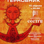 Рада & Терновник @ Театръ