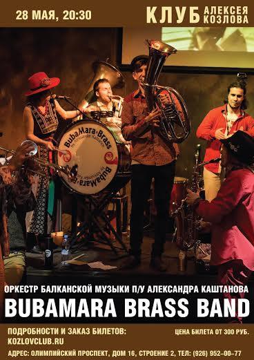 Bubamara Brass Band @ клуб А. Козлова