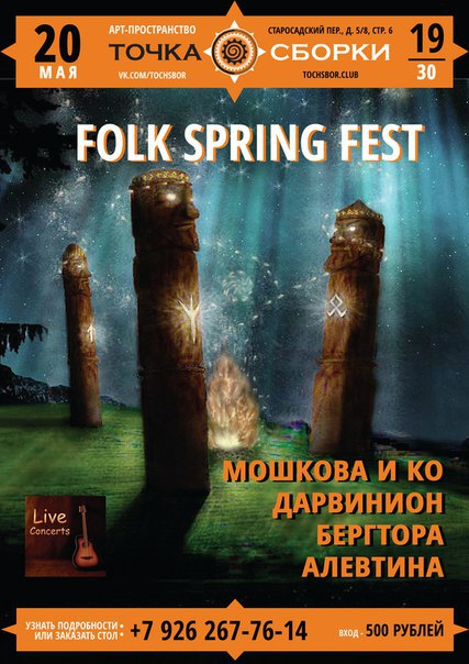 Folk Spring Fest @ Точка Сборки