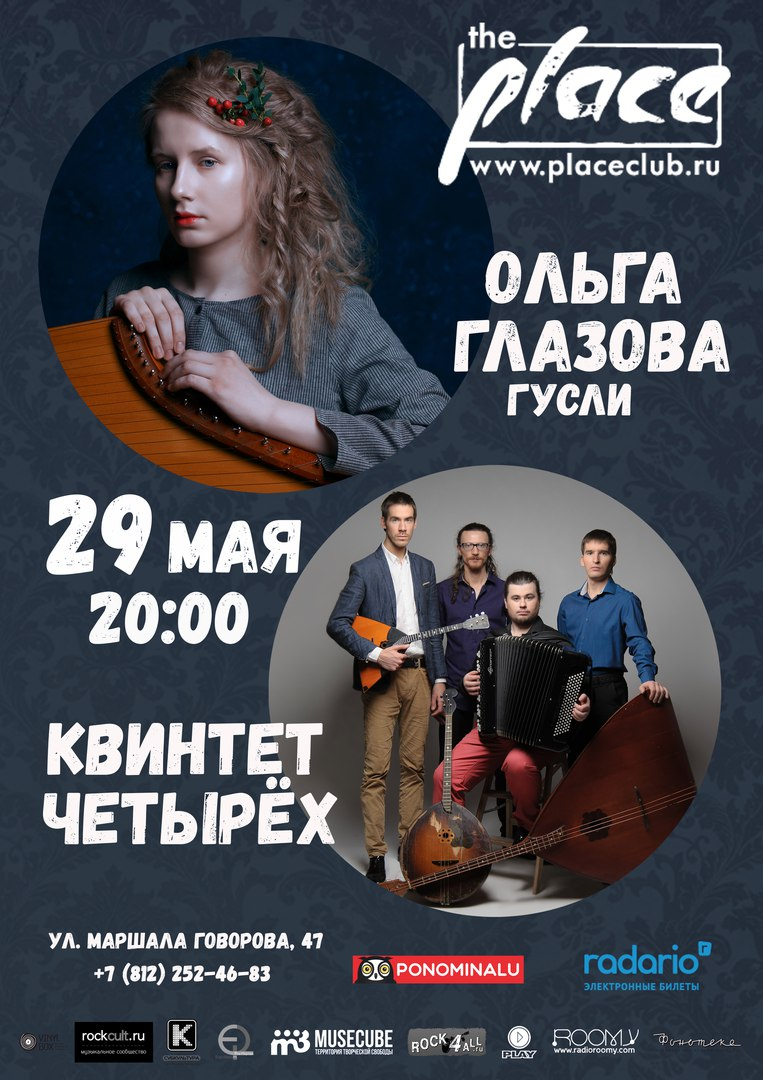 Ольга Глазова и Квинтет Четырёх @ The Place