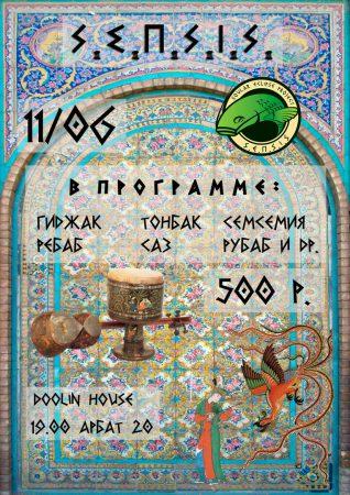 S.E.П.S.I.S. @ Doolin House