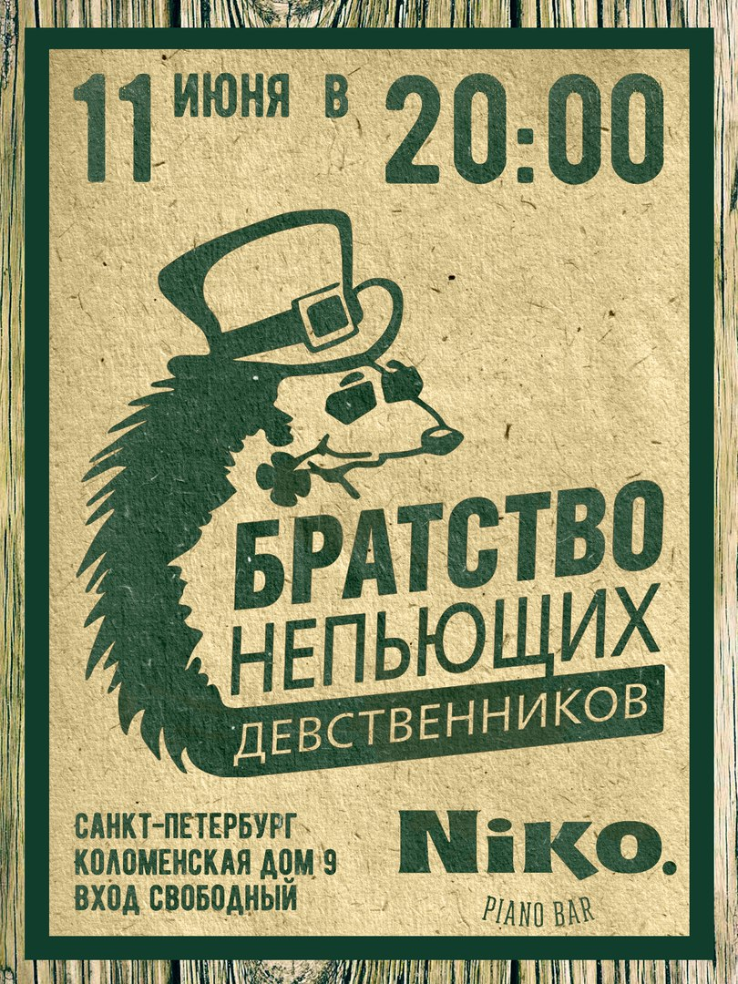 Братство непьющих девственников @ Niko