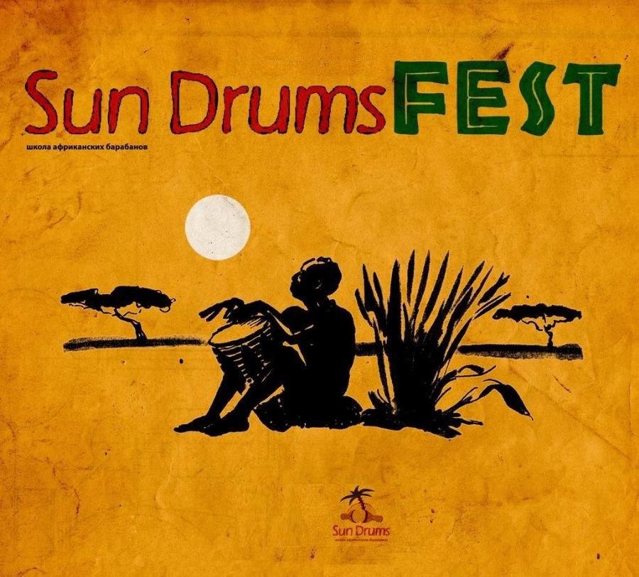 Фестиваль Sun Drums Fest