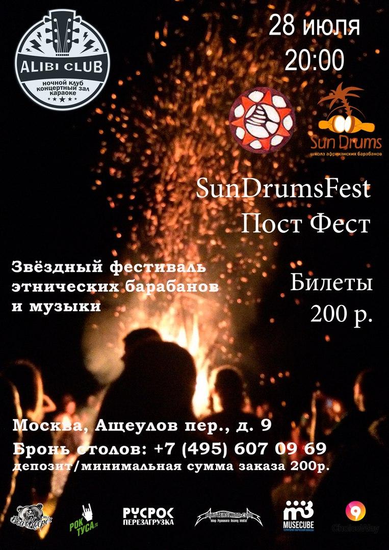 Sun Drums Fest ПостФест @ Алиби