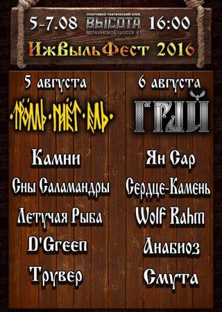 """ИжВыльФест-2016"" Folk Fest"