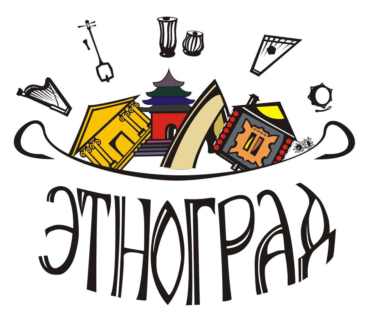 Этноград 2016