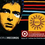 «Планета Звука» выпуск #9 Альбомы Real World Records