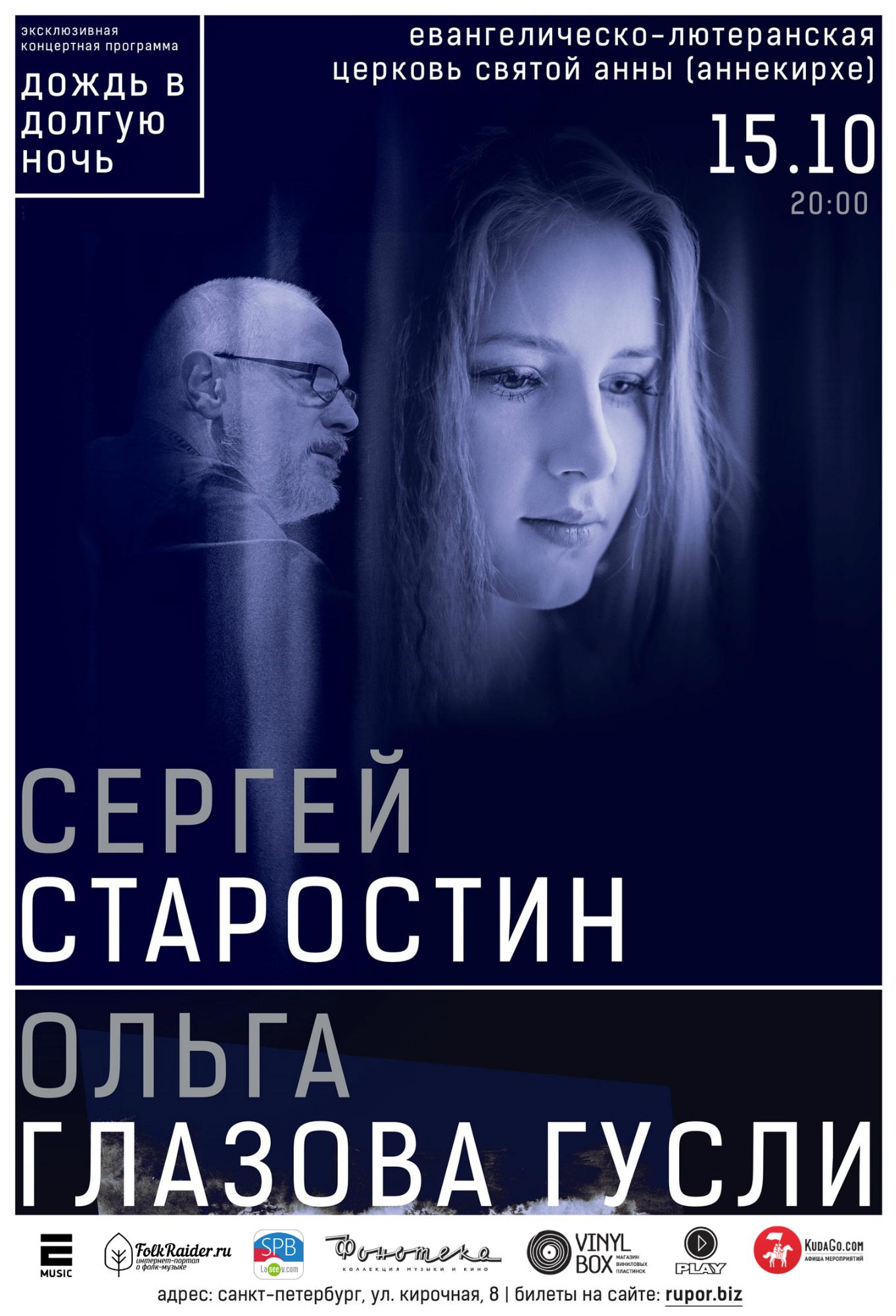 Сергей Старостин и Ольга Глазова @ Анненкирхе