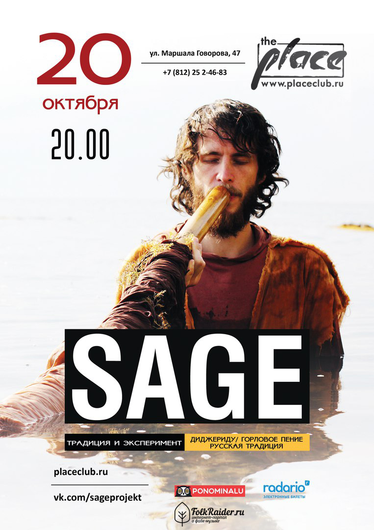 SAGE @ The Place