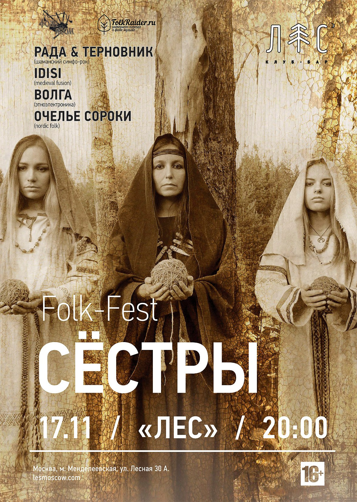 Folk-fest СЁСТРЫ @ ЛЕС