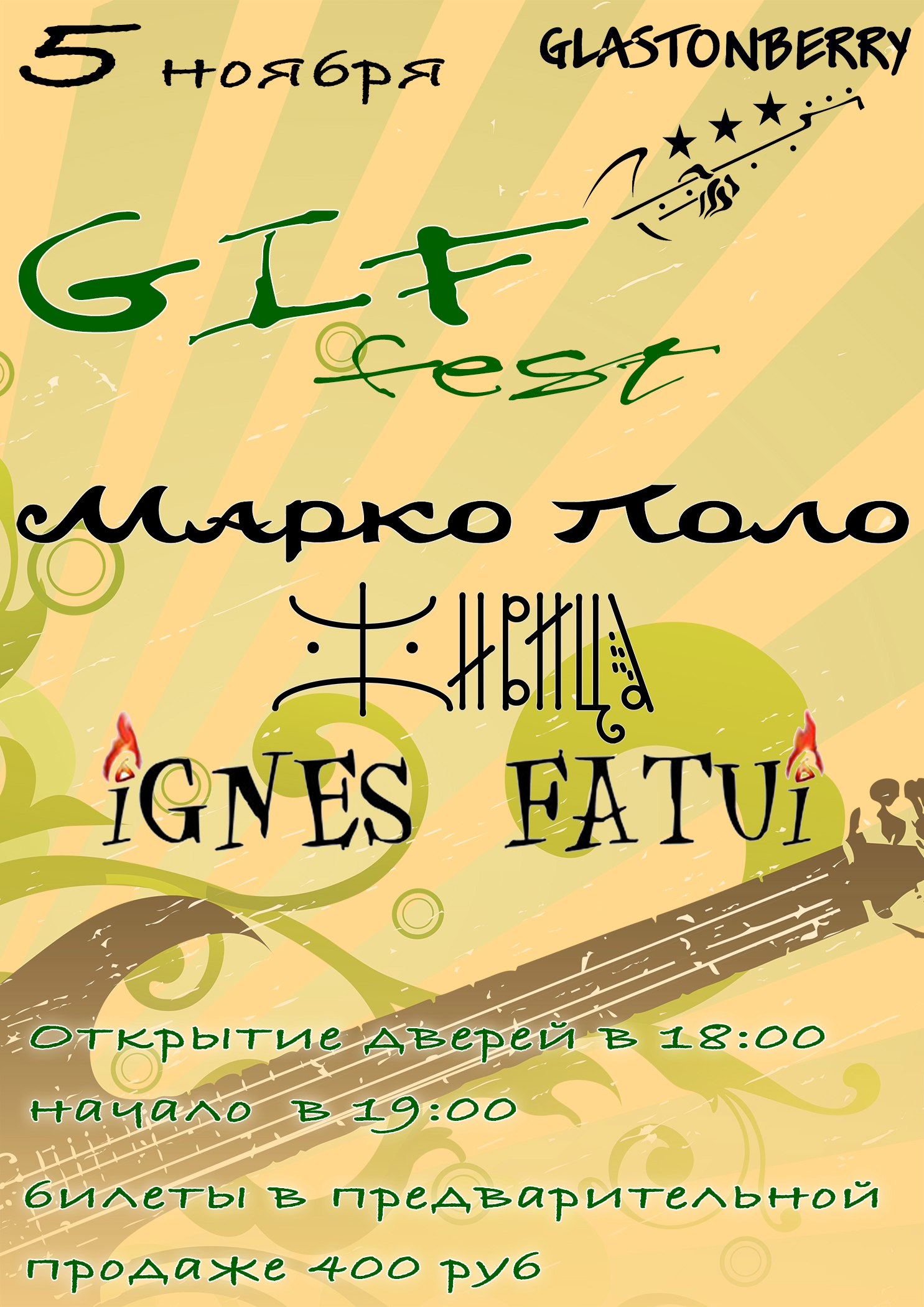 Фестиваль Girls in Folk 2016
