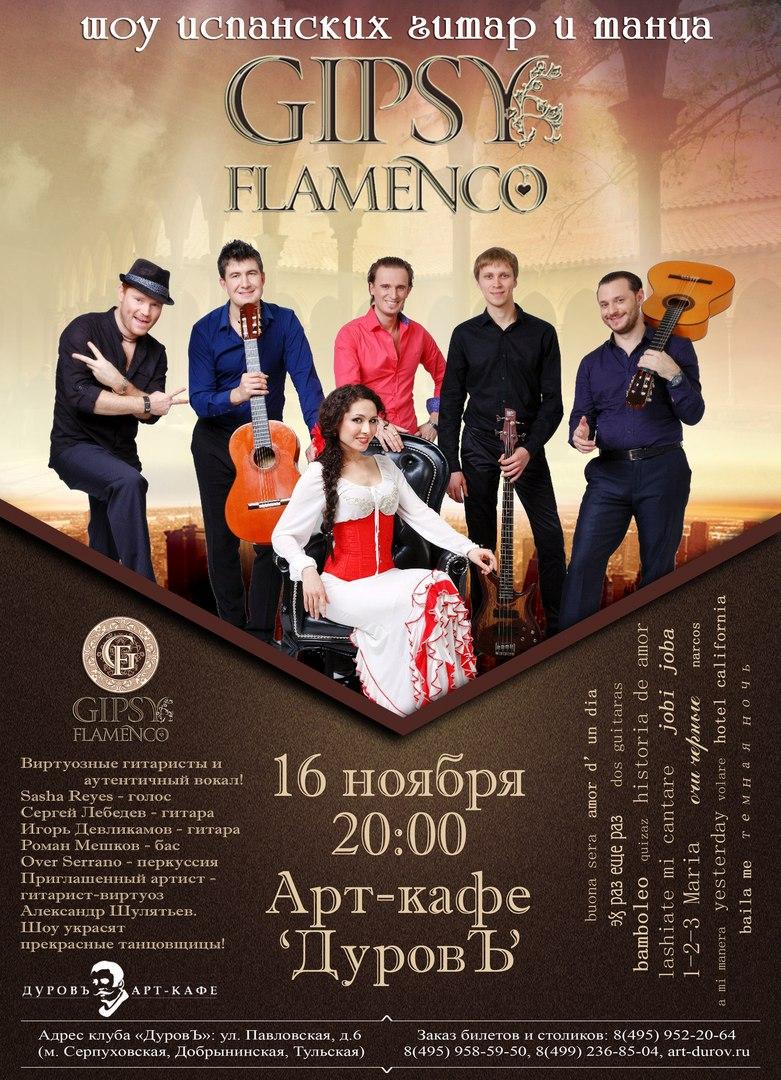 Gipsy Flamenco @ Дуров